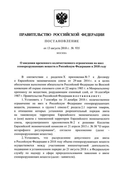Постановление 935 О введении временного количественного ограничения на ввоз озоноразрушающих веществ в Российскую Федерацию в 2018 году