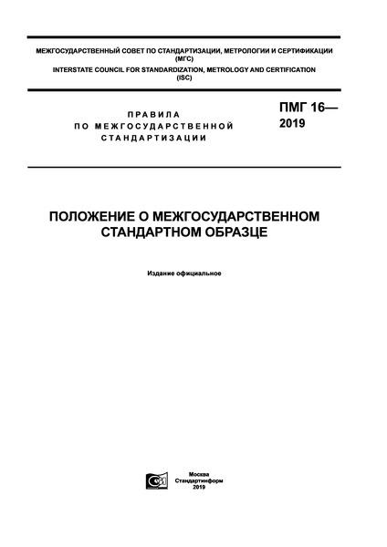 ПМГ 16-2019 Положение о межгосударственном стандартном образце