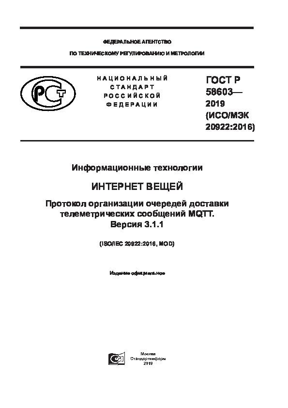 ГОСТ Р 58603-2019 Информационные технологии. Интернет вещей. Протокол организации очередей доставки телеметрических сообщений MQTT. Версия 3.1.1