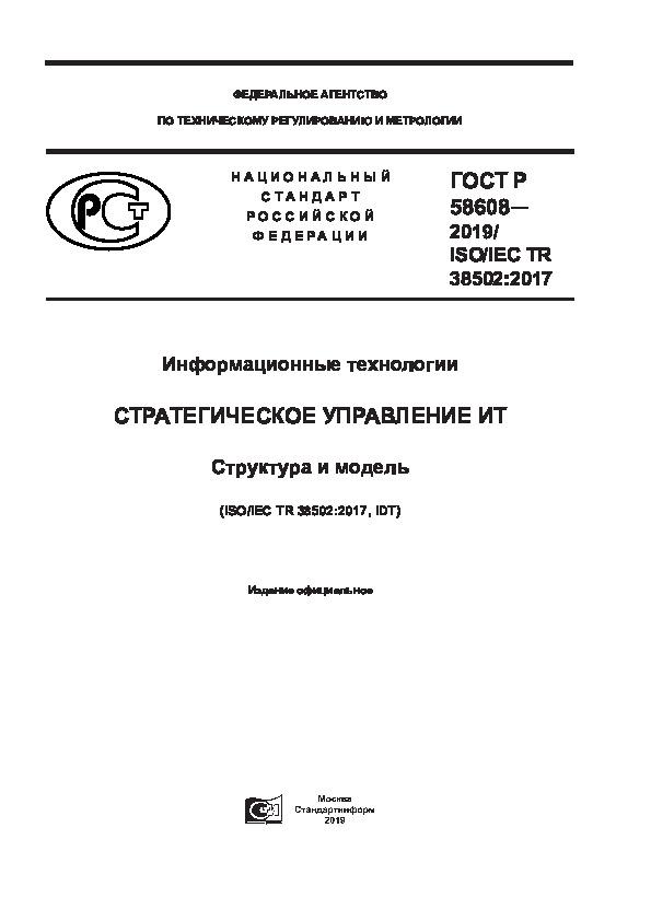 ГОСТ Р 58608-2019 Информационные технологии. Стратегическое управление ИТ. Структура и модель