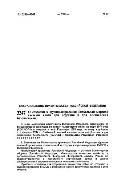 Постановление 813 О создании и функционировании Глобальной морской системы связи при бедствии и для обеспечения безопасности