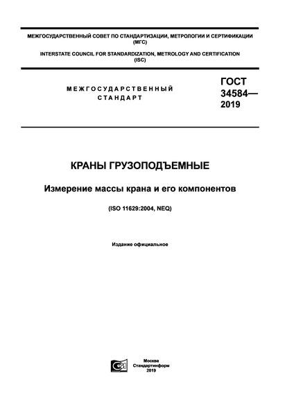 ГОСТ 34584-2019 Краны грузоподъемные. Измерение массы крана и его компонентов