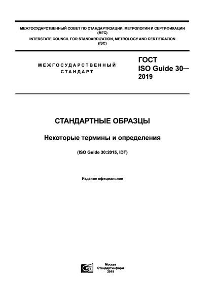 ГОСТ ISO Guide 30-2019 Стандартные образцы. Некоторые термины и определения