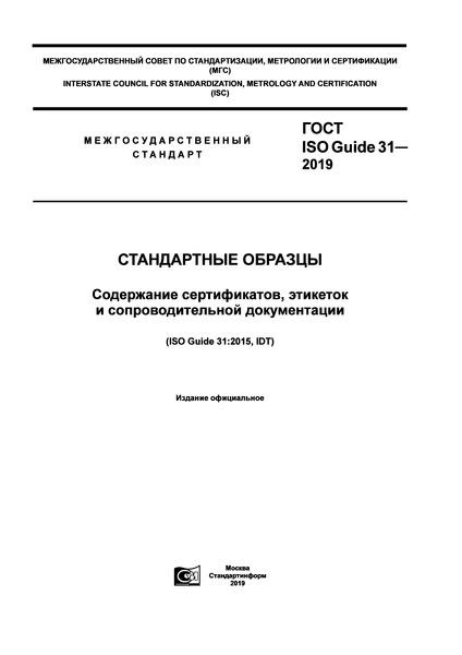 ГОСТ ISO Guide 31-2019 Стандартные образцы. Содержание сертификатов, этикеток и сопроводительной документации