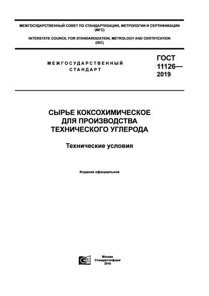 ГОСТ 11126-2019 Сырье коксохимическое для производства технического углерода. Технические условия