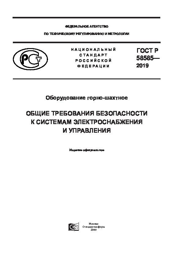 ГОСТ Р 58585-2019 Оборудование горно-шахтное. Общие требования безопасности к системам электроснабжения и управления