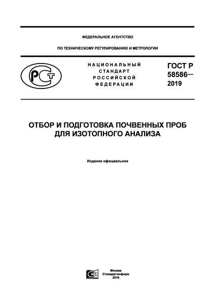 ГОСТ Р 58586-2019 Отбор и подготовка почвенных проб для изотопного анализа