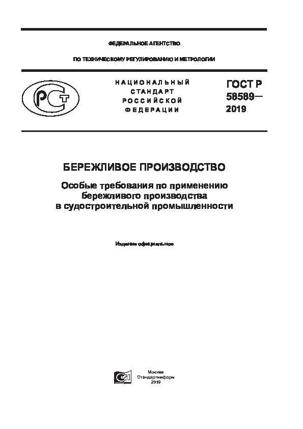 ГОСТ Р 58589-2019 Бережливое производство. Особые требования по применению бережливого производства в судостроительной промышленности