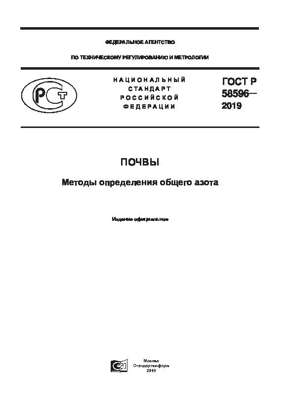 ГОСТ Р 58596-2019 Почвы. Методы определения общего азота