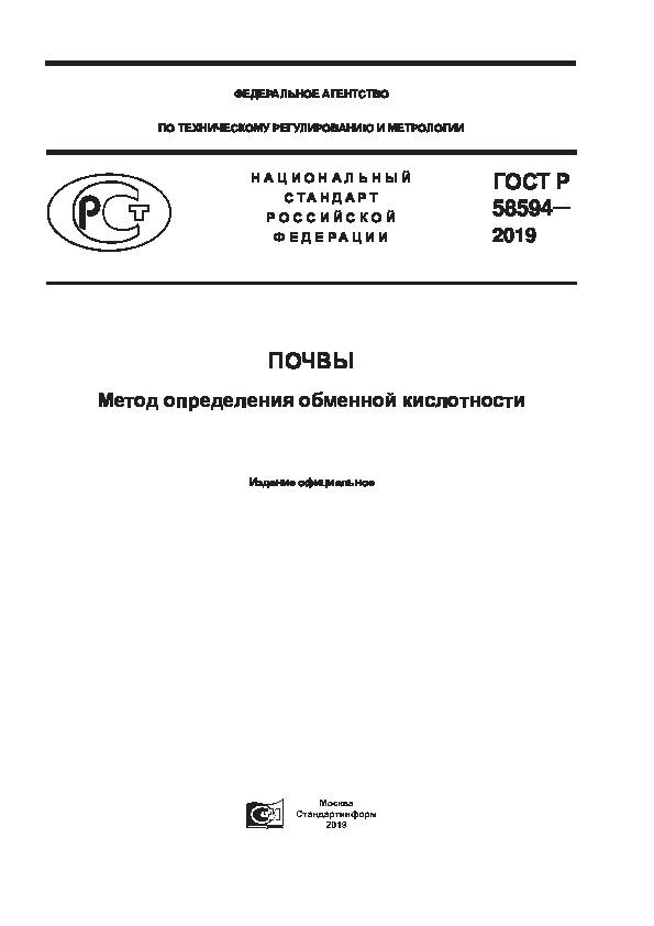 ГОСТ Р 58594-2019 Почвы. Метод определения обменной кислотности