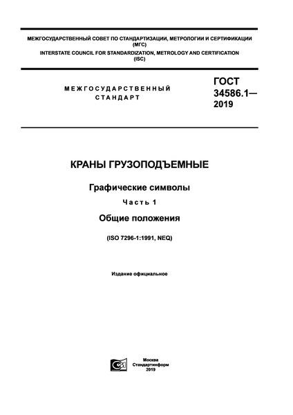 ГОСТ 34586.1-2019 Краны грузоподъемные. Графические символы. Часть 1. Общие положения