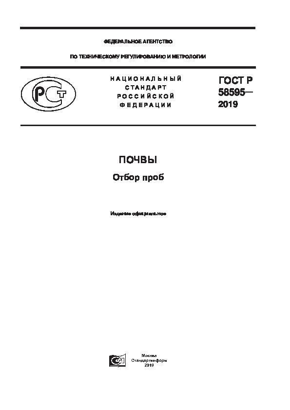 ГОСТ Р 58595-2019 Почвы. Отбор проб