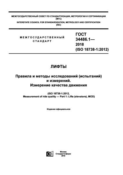 ГОСТ 34486.1-2018 Лифты. Правила и методы исследований (испытаний) и измерений. Измерение качества движения