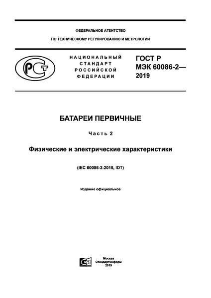 ГОСТ Р МЭК 60086-2-2019 Батареи первичные. Часть 2. Физические и электрические характеристики
