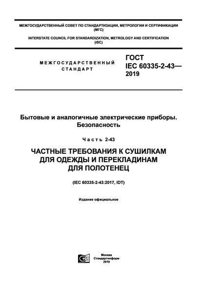 ГОСТ IEC 60335-2-43-2019 Бытовые и аналогичные электрические приборы. Безопасность. Часть 2-43. Частные требования к сушилкам для одежды и перекладинам для полотенец