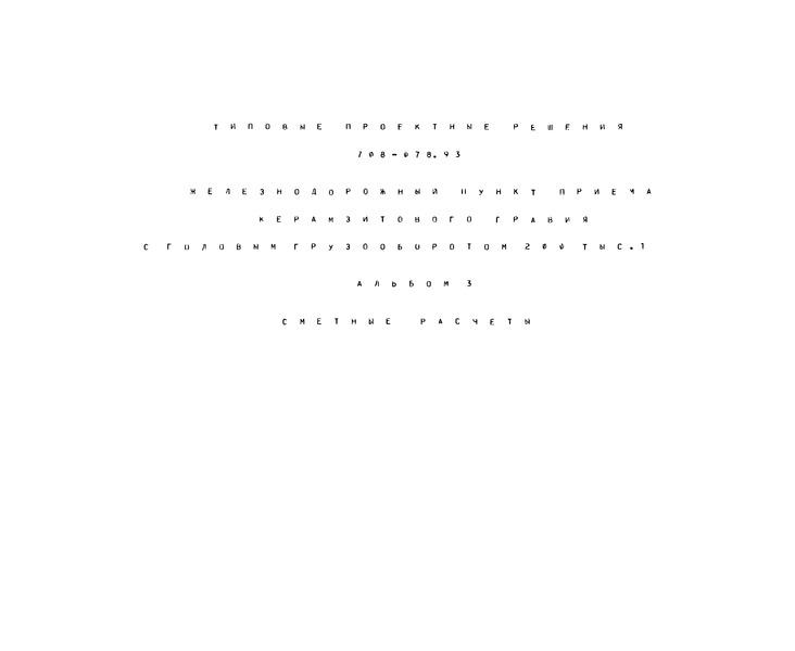 Типовые проектные решения 708-078.93 Альбом 3. Сметные расчеты