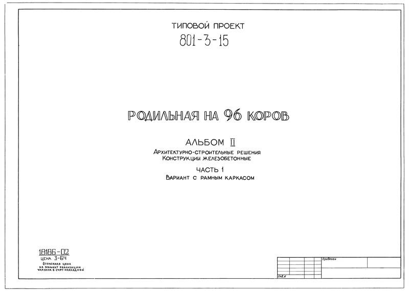 Типовой проект 801-3-15 Альбом II. Часть 1. Архитектурно-строительные решения. Конструкции железобетонные. Вариант с рамным каркасом