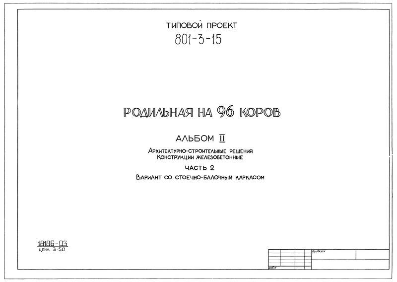 Типовой проект 801-3-15 Альбом II. Часть 2. Архитектурно-строительные решения. Конструкции железобетонные. Вариант со стоечно-блочным каркасом