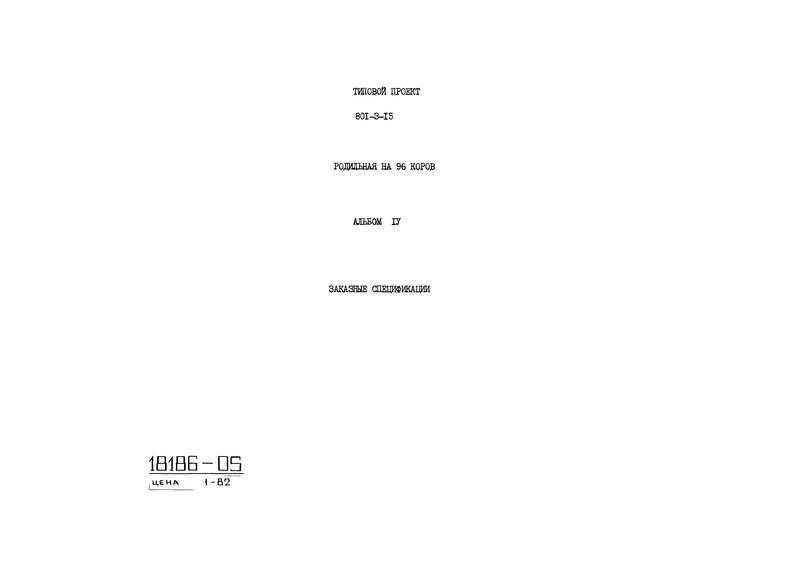Типовой проект 801-3-15 Альбом IV. Заказные спецификации