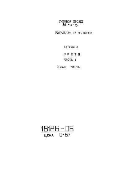 Типовой проект 801-3-15 Альбом V. Часть 1. Сметы. Общая часть