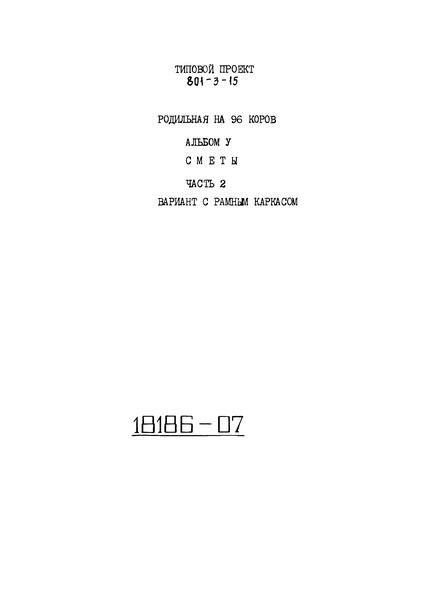 Типовой проект 801-3-15 Альбом V. Часть 2. Сметы. Вариант с рамным каркасом