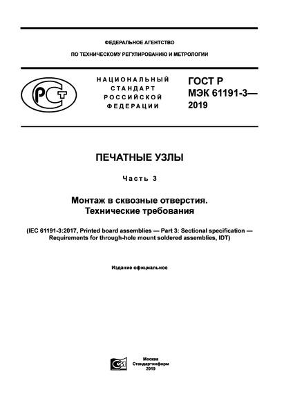 ГОСТ Р МЭК 61191-3-2019 Печатные узлы. Часть 3. Монтаж в сквозные отверстия. Технические требования
