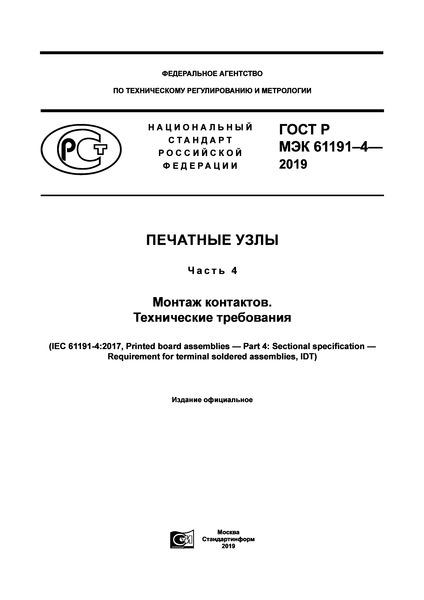 ГОСТ Р МЭК 61191-4-2019 Печатные узлы. Часть 4. Монтаж контактов. Технические требования