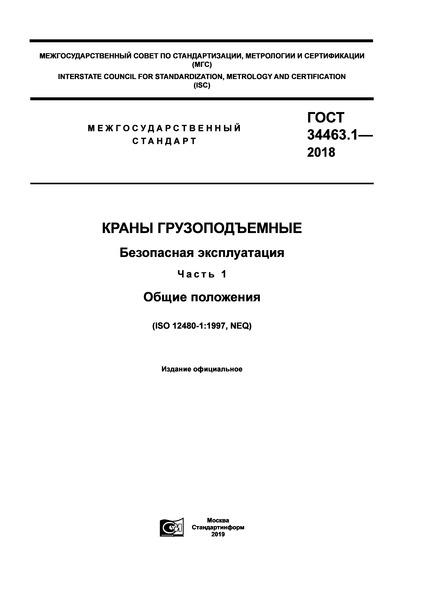 ГОСТ 34463.1-2018 Краны грузоподъемные. Безопасная эксплуатация. Часть 1. Общие положения