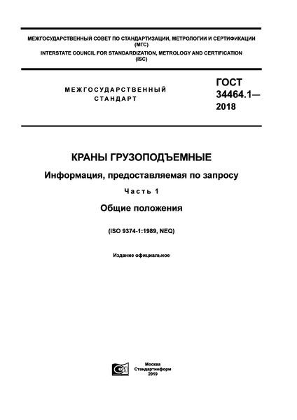 ГОСТ 34464.1-2018 Краны грузоподъемные. Информация, предоставляемая по запросу. Часть 1. Общие положения