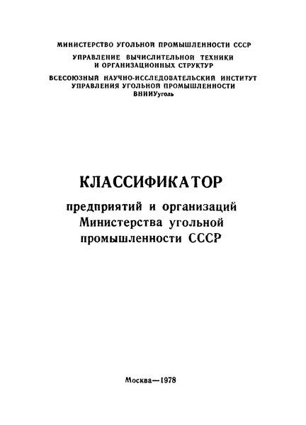 Классификатор предприятий и организаций Министерства угольной промышленности СССР