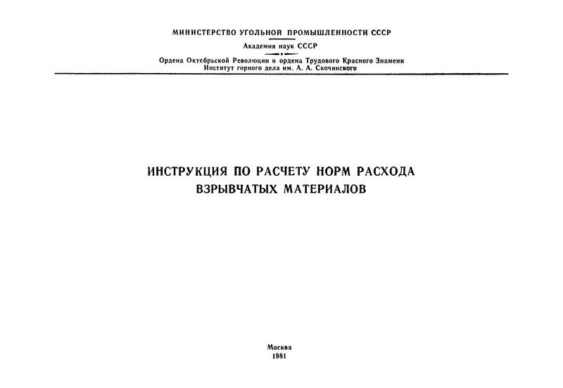 Инструкция по расчету норм расхода взрывчатых материалов