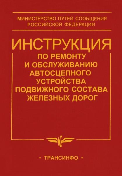 Инструкция ЦВ-ВНИИЖТ-494 Инструкция по ремонту и обслуживанию автосцепного устройства подвижного состава железных дорог Российской Федерации