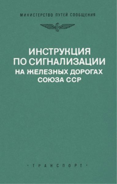Инструкция ЦТех/4346 Инструкция по сигнализации на железных дорогах Союза ССР