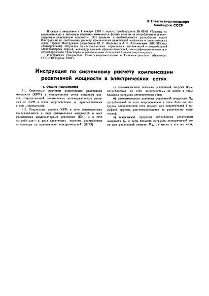 Инструкция по системному расчету компенсации реактивной мощности в электрических сетях