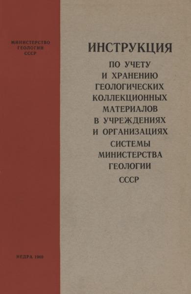 Инструкция по учету и хранению геологических коллекционных материалов в учреждениях системы Министерства геологии СССР