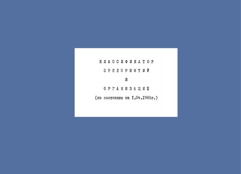 Классификатор предприятий и организаций