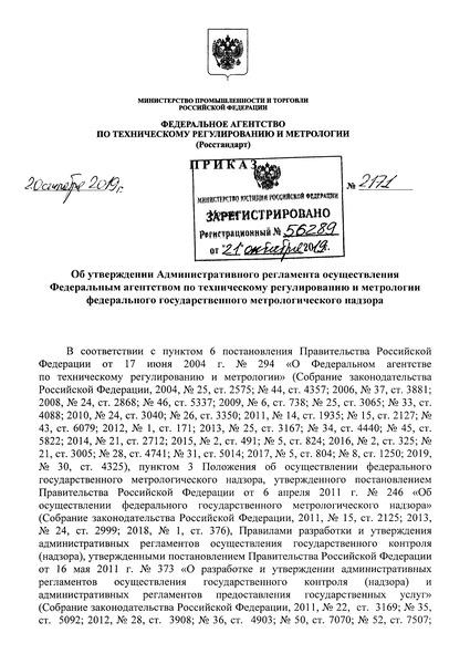Административный регламент осуществления Федеральным агентством по техническому регулированию и метрологии федерального государственного метрологического надзора