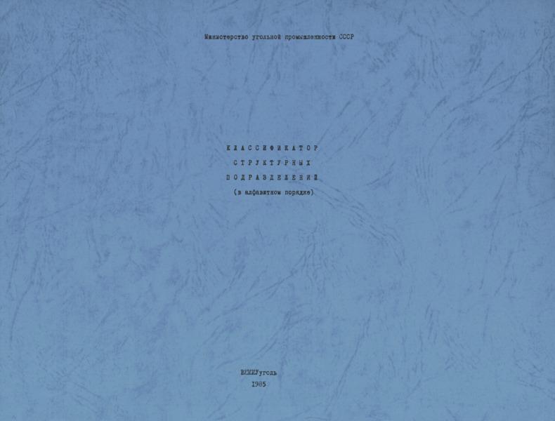 Классификатор структурных подразделений