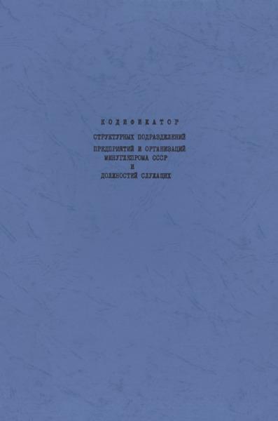 Кодификатор структурных подразделений предприятий и организаций Минуглепрома СССР и должностей служащих