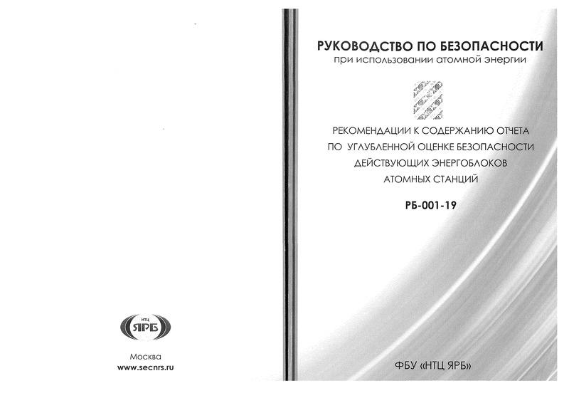 РБ 001-19 Рекомендации к содержанию отчета по углубленной оценке безопасности действующих энергоблоков атомных станций