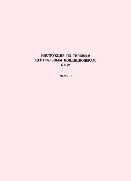 Инструкция по типовым центральным кондиционерам КТЦ2. Часть II