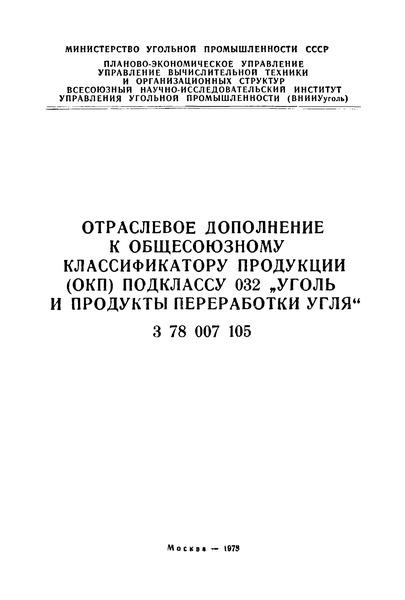 Отраслевое дополнение к общесоюзному классификатору продукции (ОКП) подклассу 032