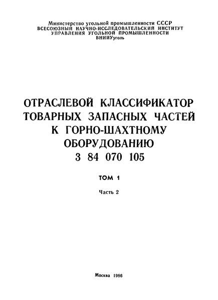 Отраслевой классификатор товарных запасных частей к горно-шахтному оборудованию. Том 1. Часть 2