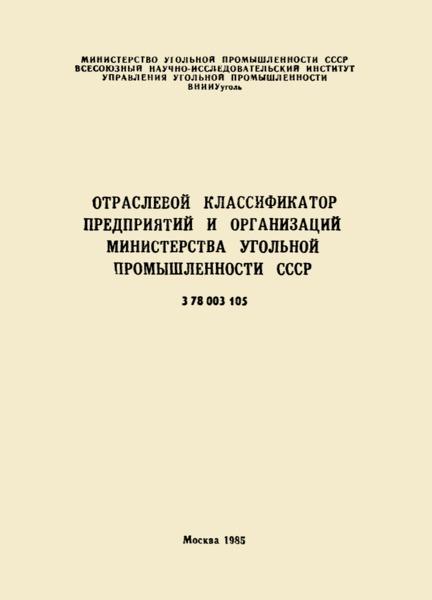 Отраслевой классификатор предприятий и организаций Министерства угольной промышленности СССР