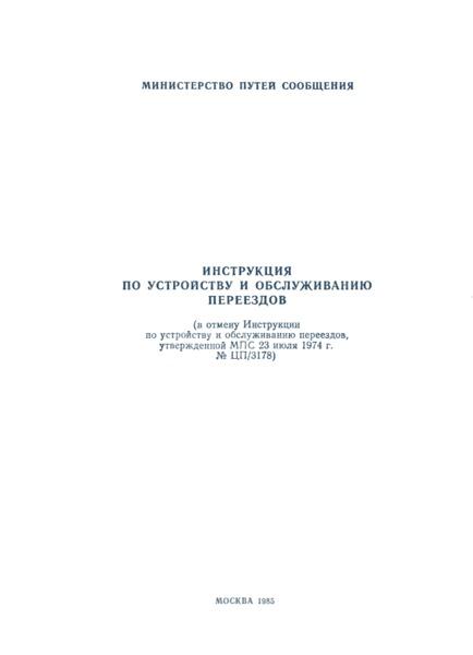ЦП/4288 Инструкция по устройству и обслуживанию переездов