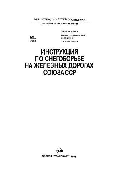 ЦП/4390 Инструкция по снегоборьбе на железных дорогах Союза ССР