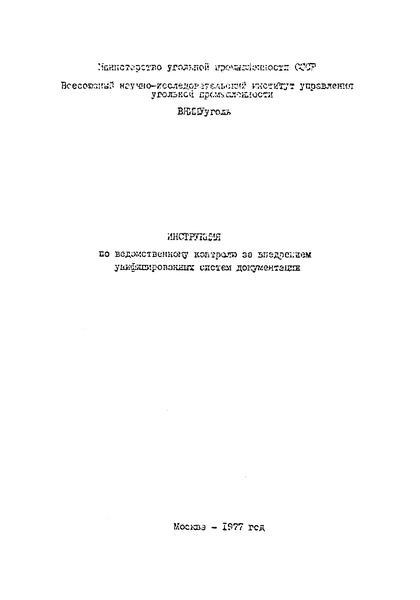 Инструкция по ведомственному контролю за внедрением унифицированных систем документации