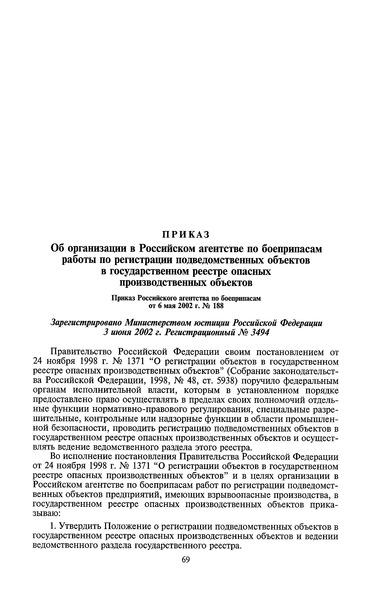 Положение о регистрации подведомственных объектов в государственном реестре опасных производственных объектов и ведении ведомственного раздела государственного реестра