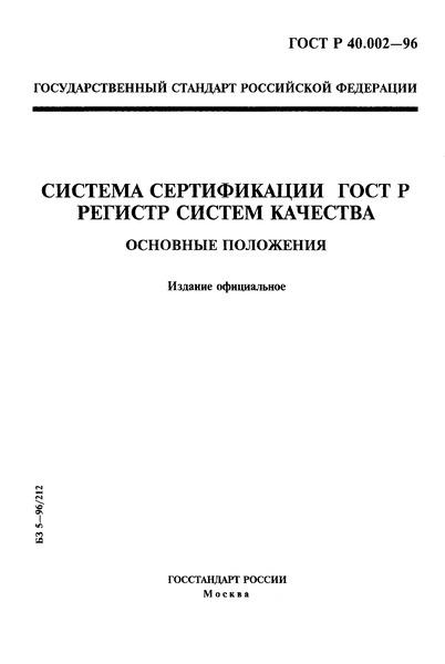 ГОСТ Р 40.002-96 Система сертификации ГОСТ Р. Регистр систем качества. Основные положения