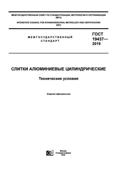 ГОСТ 19437-2019 Слитки алюминиевые цилиндрические. Технические условия
